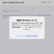新しいiPhoneと接続されない!「Bose QuietControl30」の接続・初期化方法