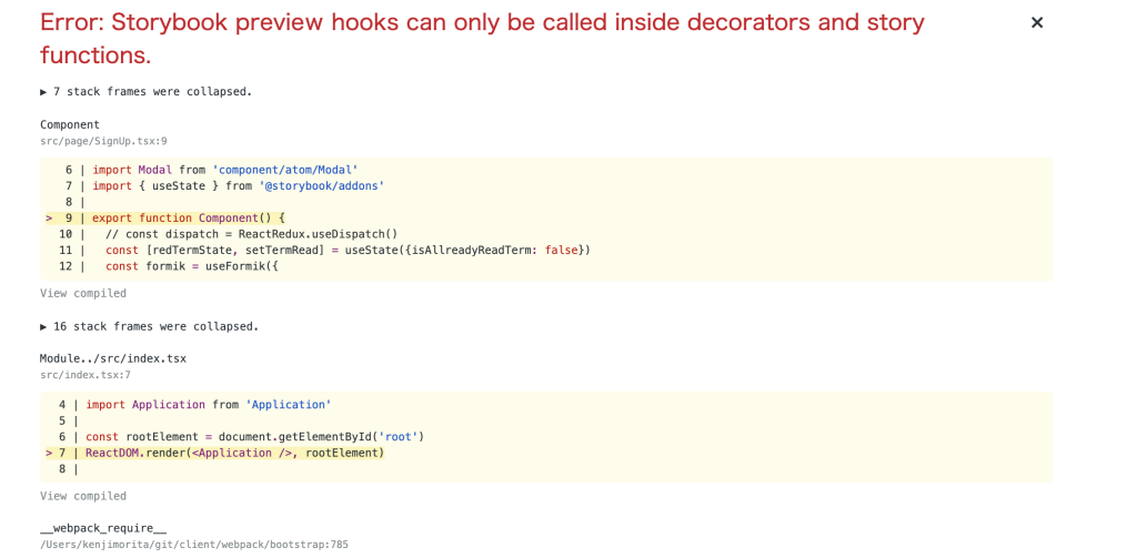 ここからでているが【解決】勝手に追加されてただけ。Error: Storybook preview hooks can only be called inside decorators and story functions.
