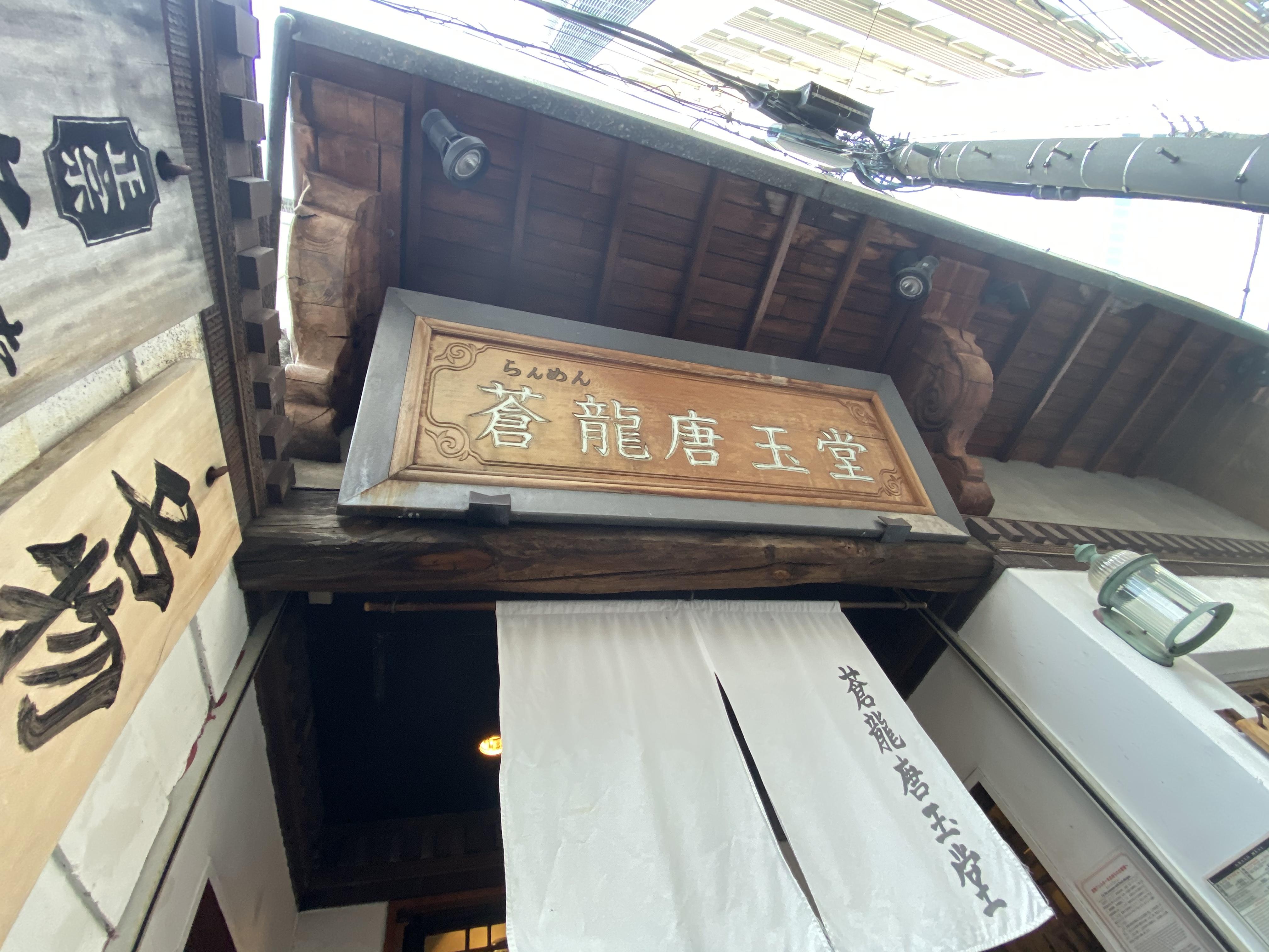 蒼龍唐玉堂 六本木店 (ソウリュウトウギョクドウ)
