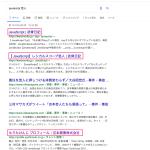 Googleで「JavaScript 芸人」で検索すると