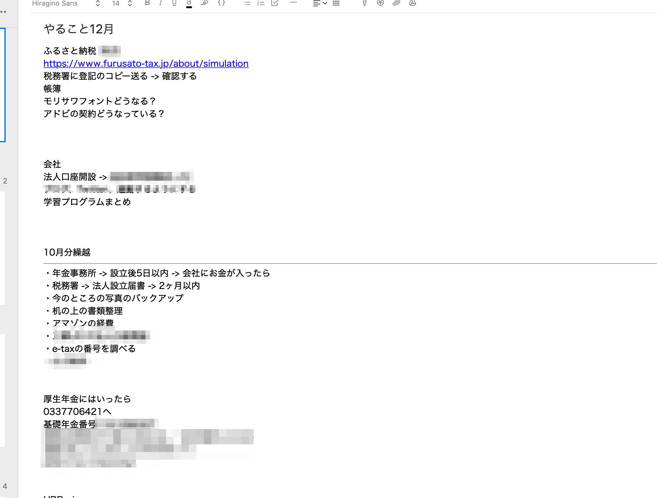 森田賢二のやること