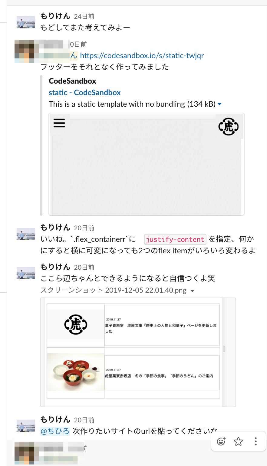 森田賢二がWeb未経験者にフロントエンドを教えているようす