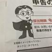 主税局イメージキャラクター タックス・タクちゃん