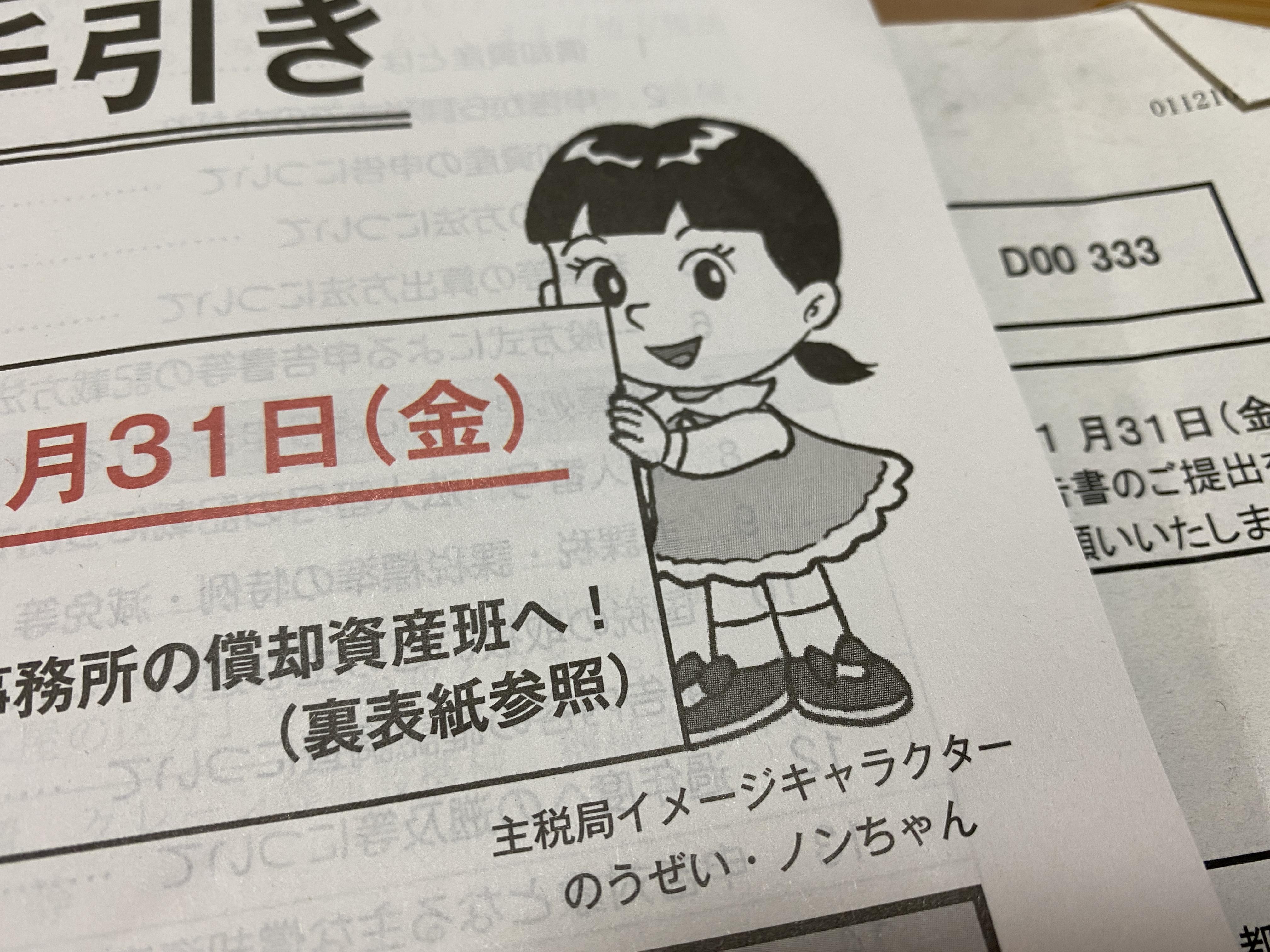 主税局イメージキャラクター のうぜいノンちゃん