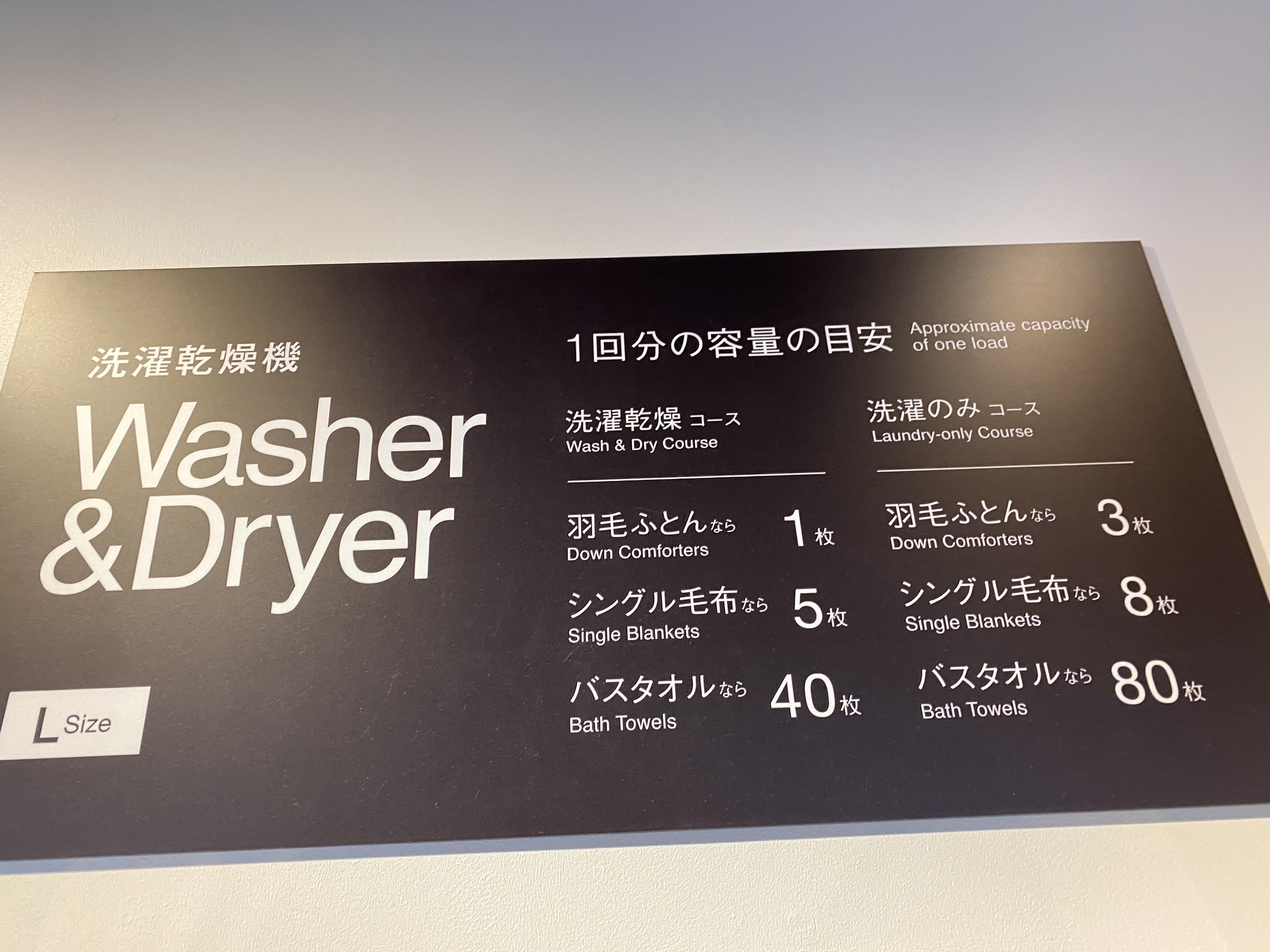説明1【あった】「池尻大橋・神泉」コインランドリー「羽毛布団丸洗い(洗濯・乾燥)」できる場所