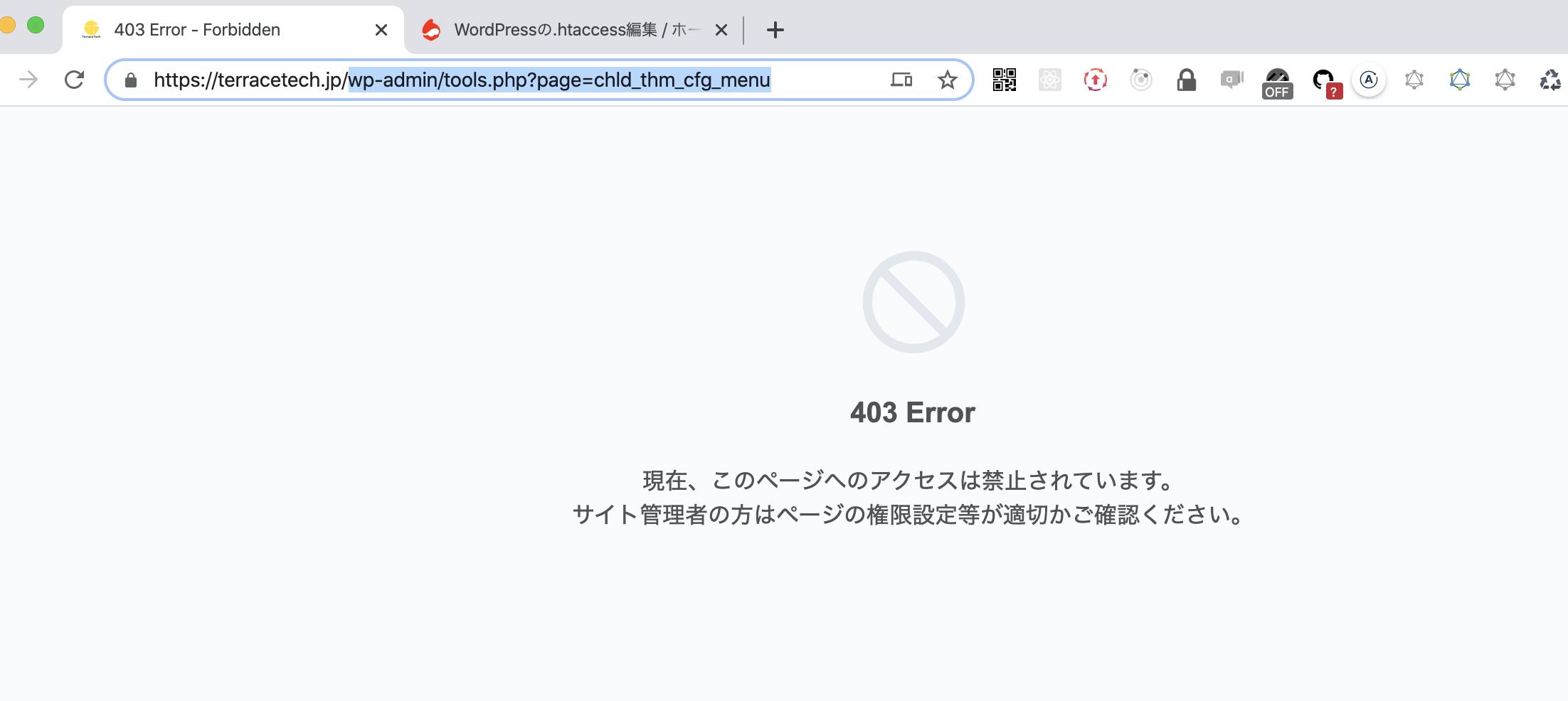 403エラー【解決!!】急に!!「現在、このページへのアクセスは禁止されています。 サイト管理者の方はページの権限設定等が適切かご確認ください」