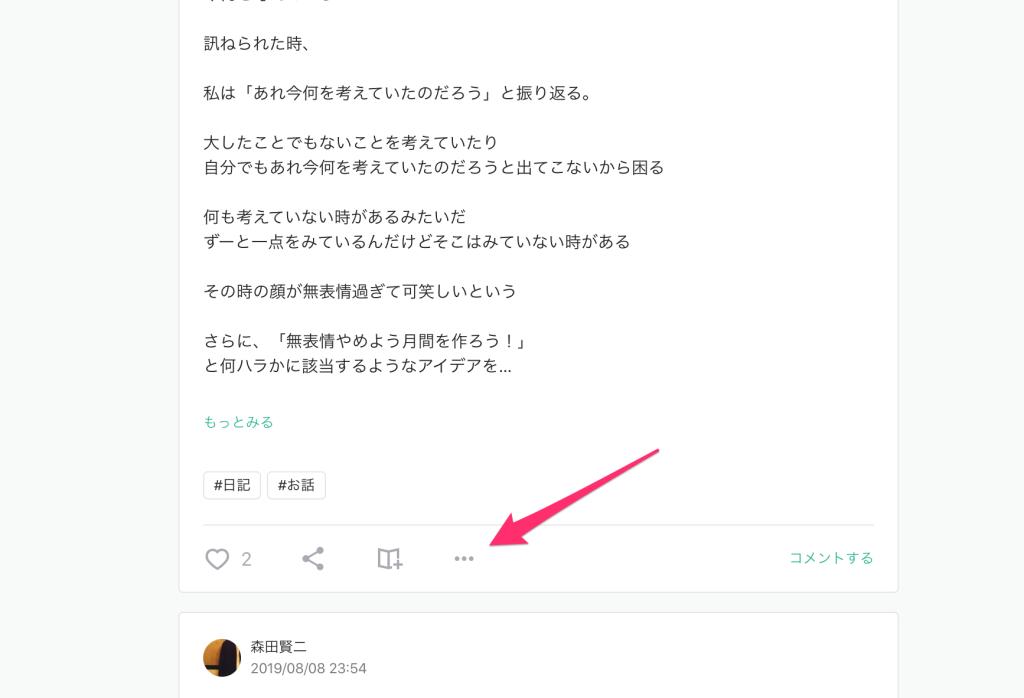 公開された記事の下、点々点を押下する【ない!!と思ったらあった!!(動画付き)】noteの記事をサイト(WordPress内の記事)に埋め込む方法