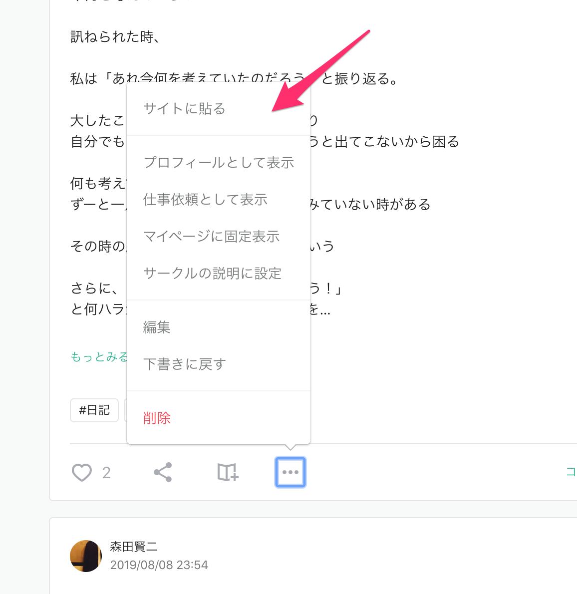 サイトに貼る【ない!!と思ったらあった!!(動画付き)】noteの記事をサイト(WordPress内の記事)に埋め込む方法
