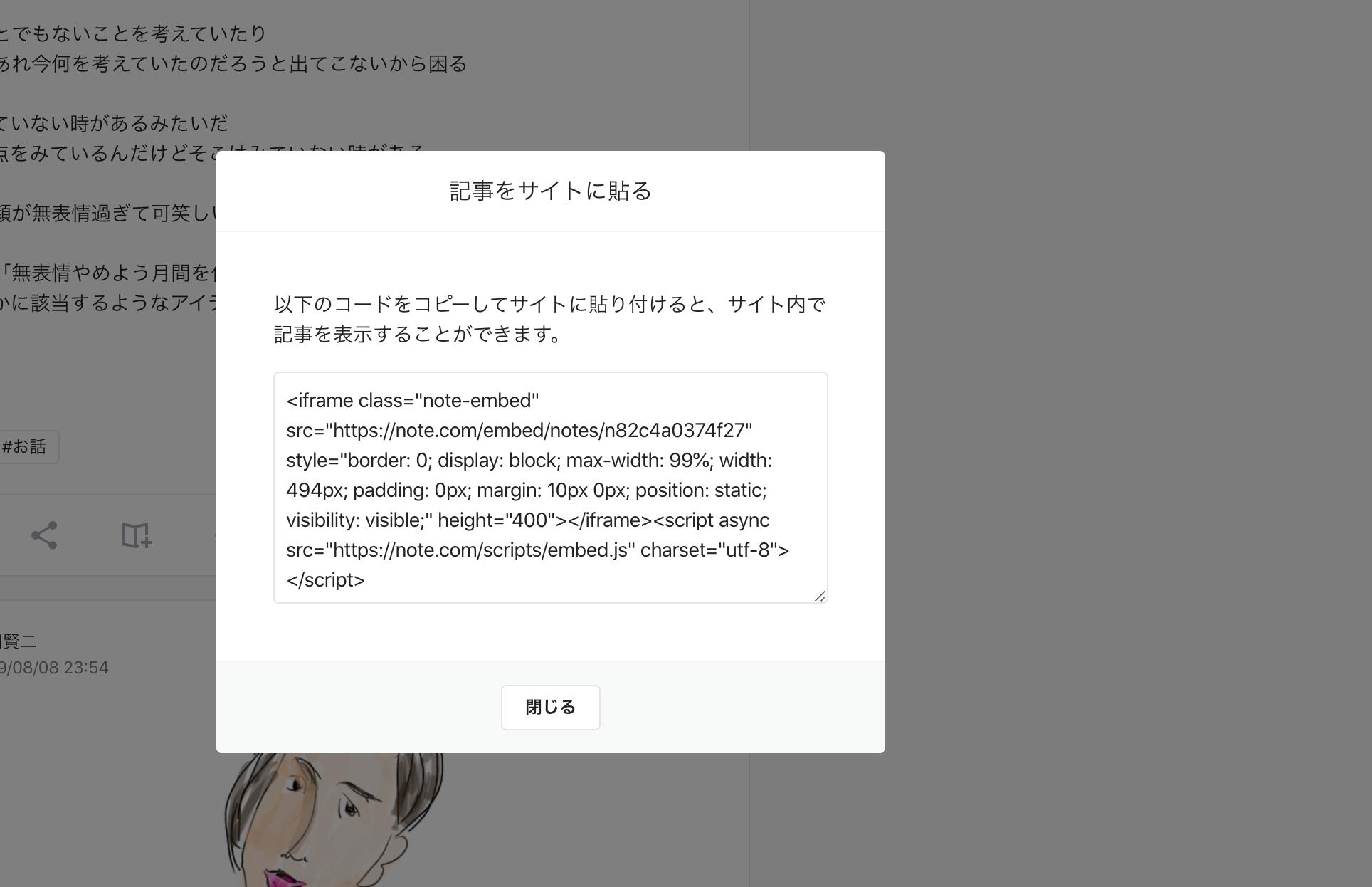 コードをコピペする【ない!!と思ったらあった!!(動画付き)】noteの記事をサイト(WordPress内の記事)に埋め込む方法