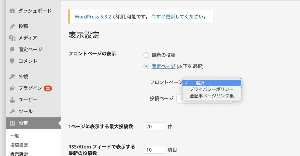 今作った固定ページを選択【解決】WordPressで「もっとみる」「show more」の設定の仕方(トップページを記事一覧にする)