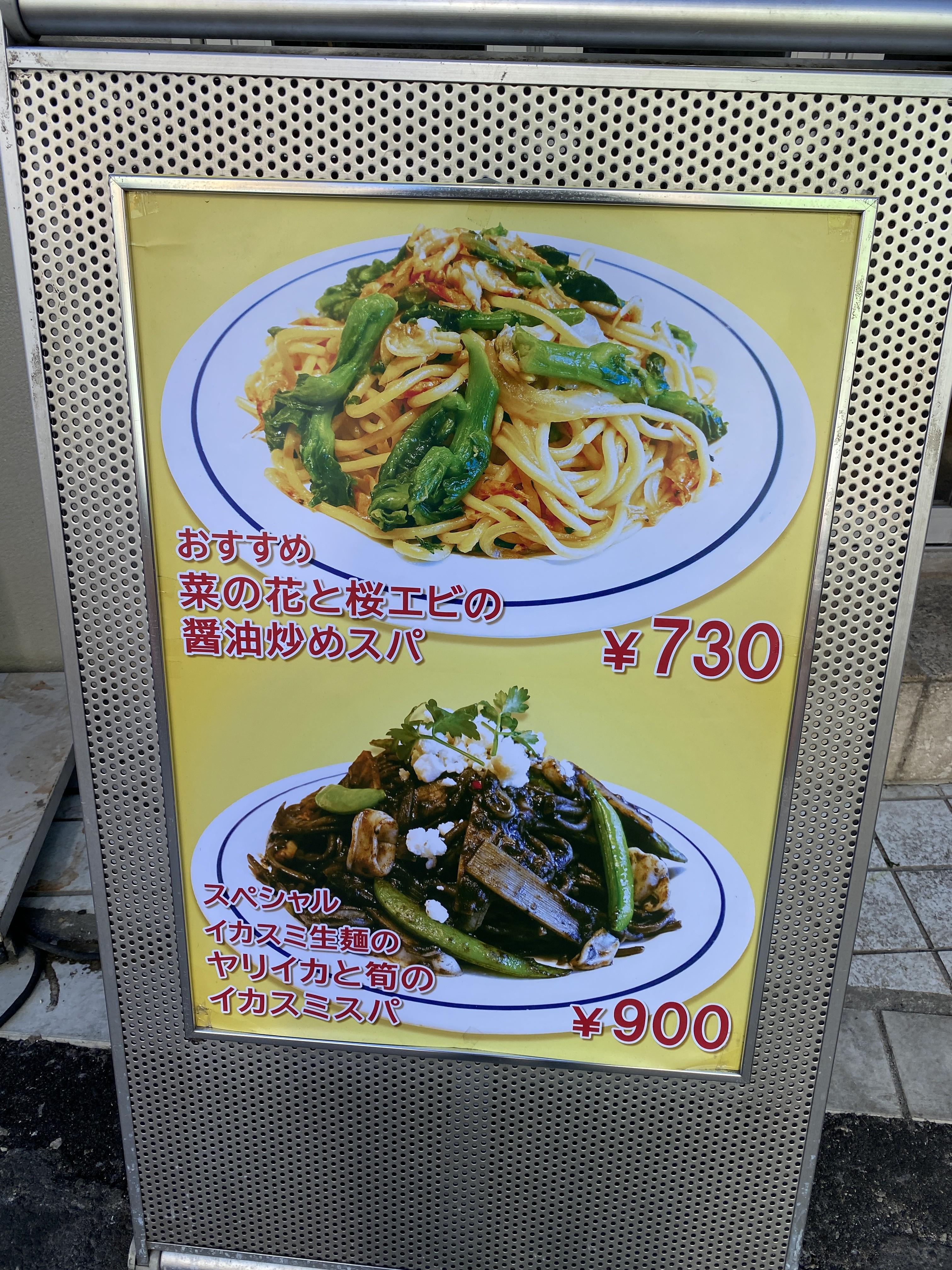 看板を見て入った【行った】中目黒「関谷スパゲッティ」のイカスミ生麺のヤリイカと筍のイカスミスパ