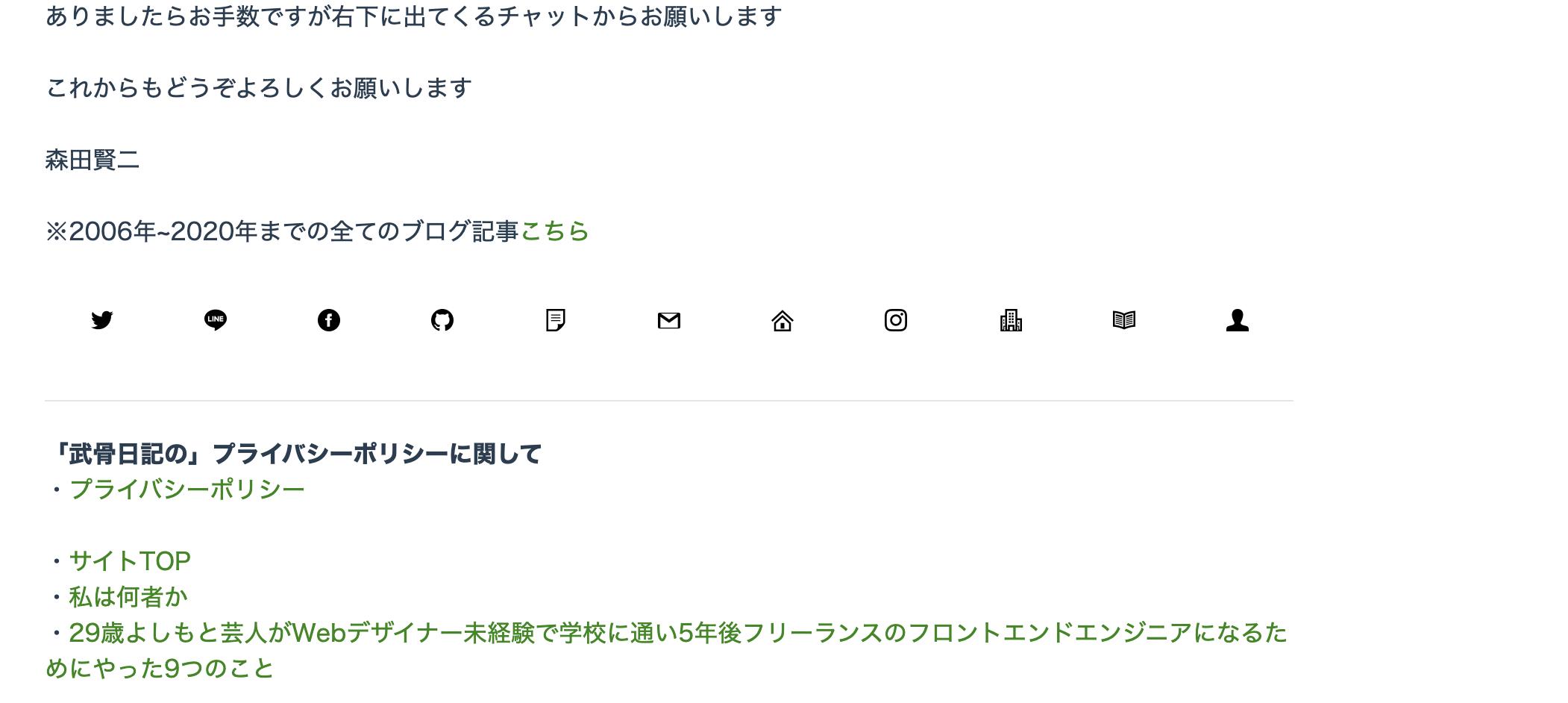 武骨日記のブログ改修。SNSアイコンをつける