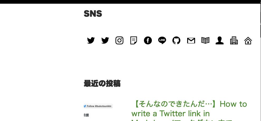 武骨日記のブログ改修。SNSアイコンをサイドメニューにつける