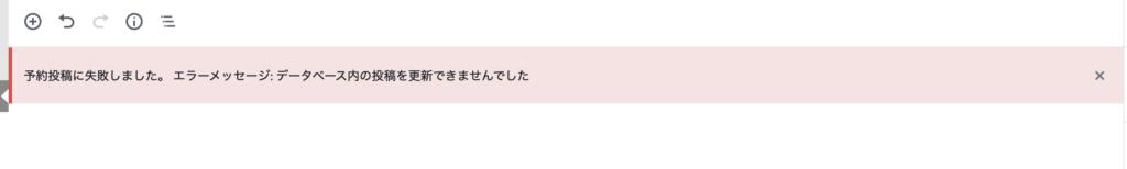 赤い背景に「投稿に失敗しました。エラ〜メッセージ:データベース内の投稿を更新できませんでした」と書いてある画像です