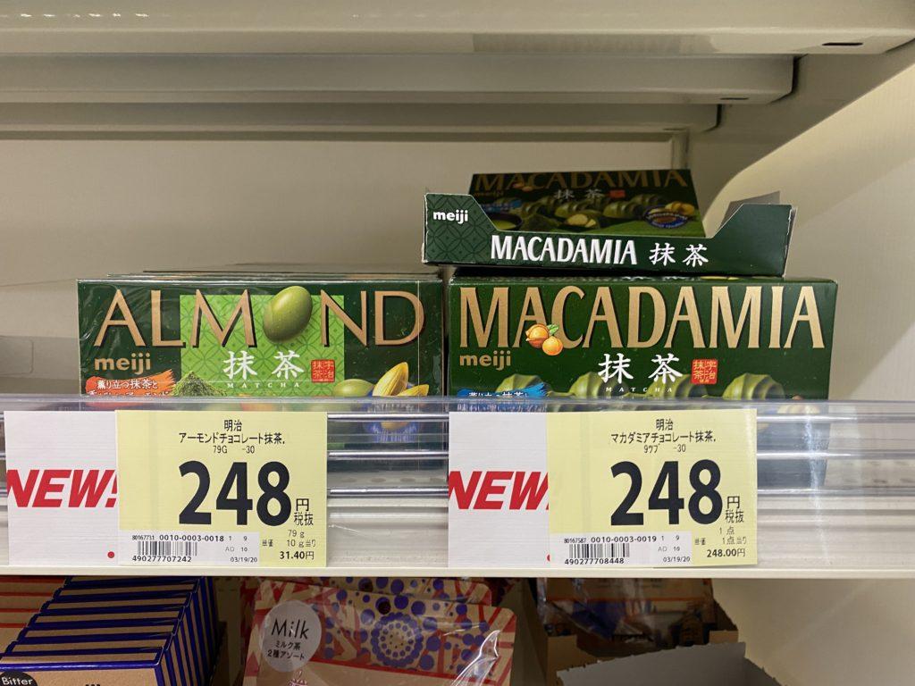 尖ったマカデミアナッツは残る