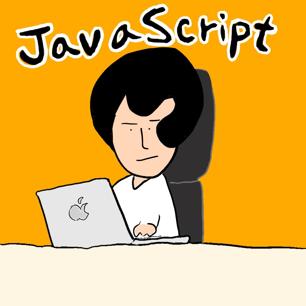 JavaScriptをやっている絵
