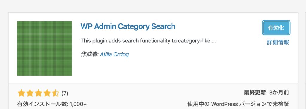 いんんストールする【WordPress】解決!カテゴリを検索して設定する方法。「WP Admin Category Search」と「Adjust Admin Categories 」の違い