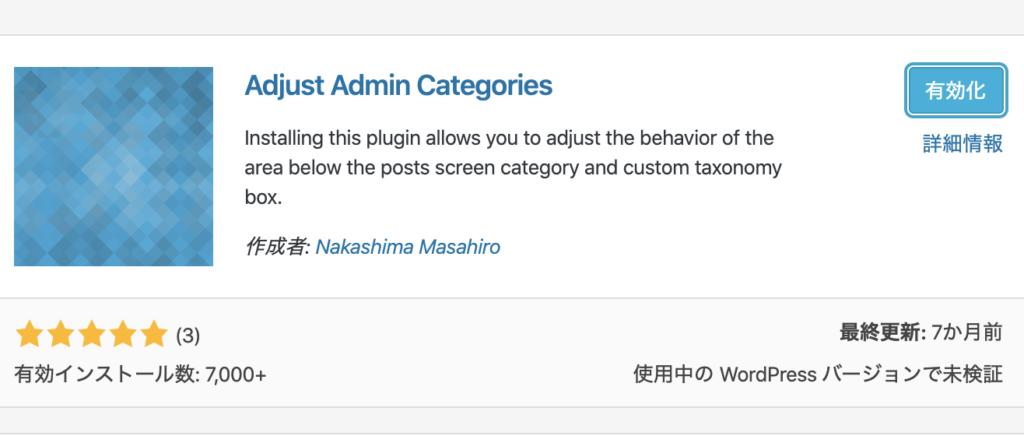 有効化【WordPress】解決!あった!クラッシックエディタでカテゴリを検索して設定する方法。「WP Admin Category Search」と「Adjust Admin Categories 」の違い