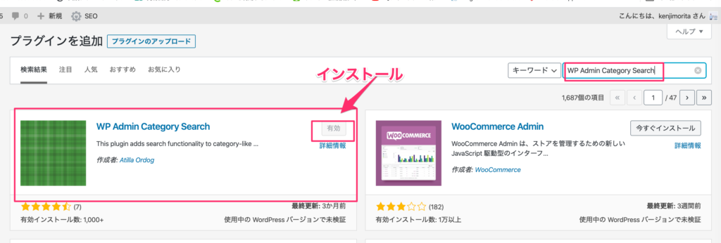 WP Admin Category Searchで検索してインスール