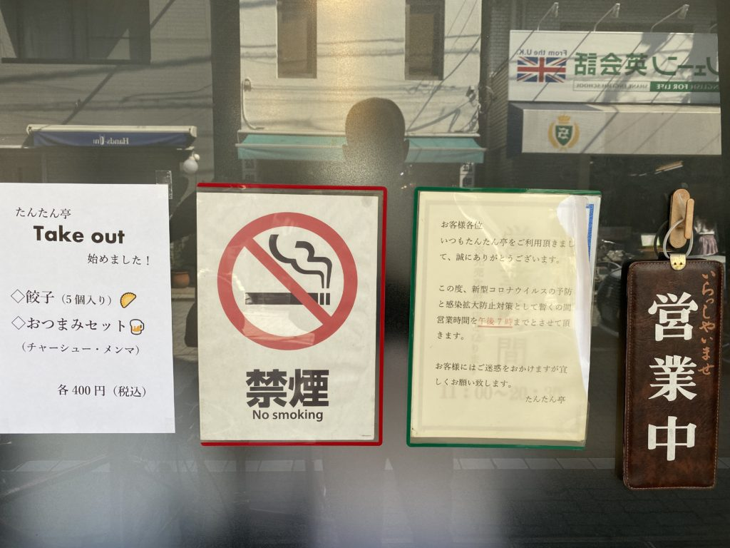 お店外の張り紙のようす【行った】浜田山「たんたん亭」(支那そば)で「肉ワンタンメン」