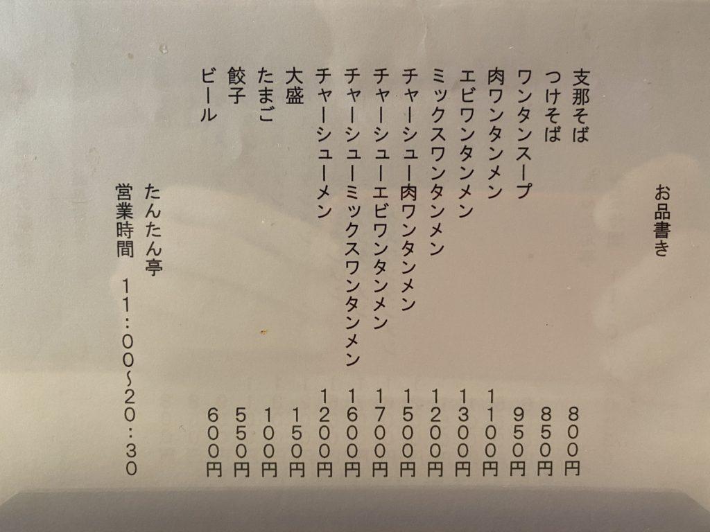 お店外のメニュー【行った】浜田山「たんたん亭」(支那そば)で「肉ワンタンメン」