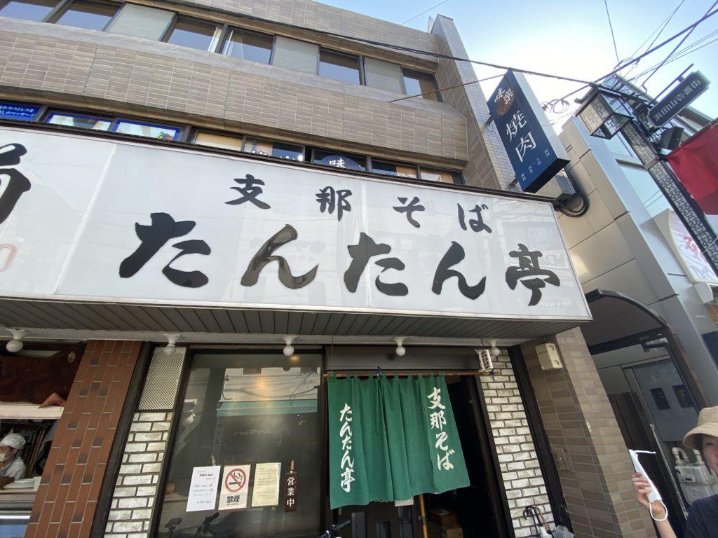 のれんの様子【行った】浜田山「たんたん亭」(支那そば)で「肉ワンタンメン」