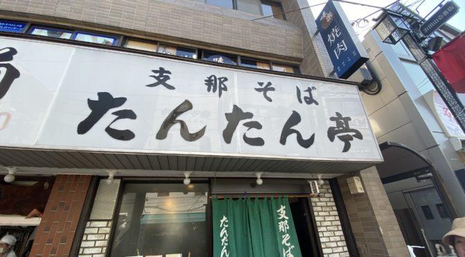 【行った】浜田山「たんたん亭」(支那そば)で「肉ワンタンメン」