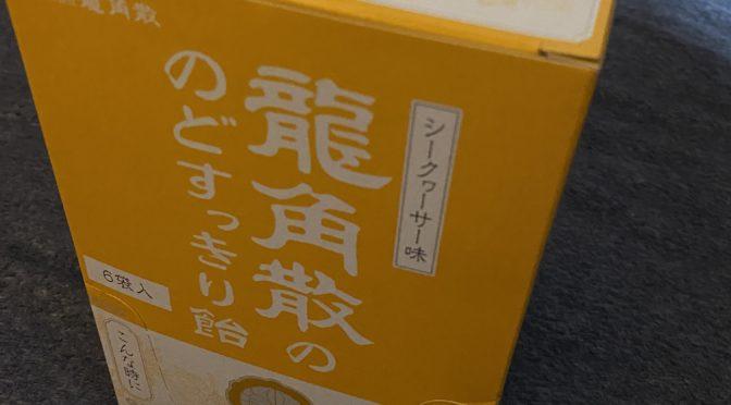 【買った】龍角散ののどすっきり飴(シークワーサー味)を箱買い