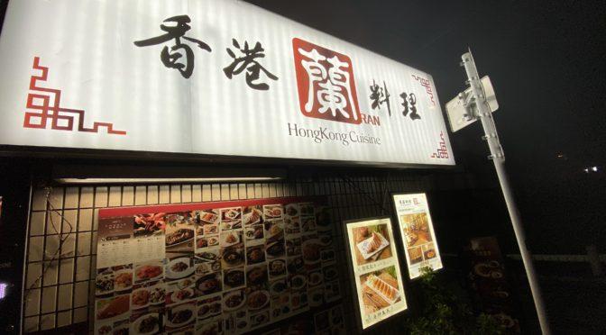 【行った】西永福町 香港 蘭