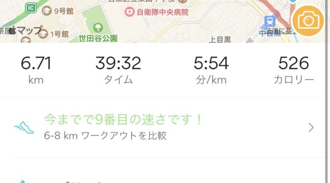 【使ってみて感想】「Runkeeper」(ランキーパー)ランニングアプリを3週間使ってみた感想