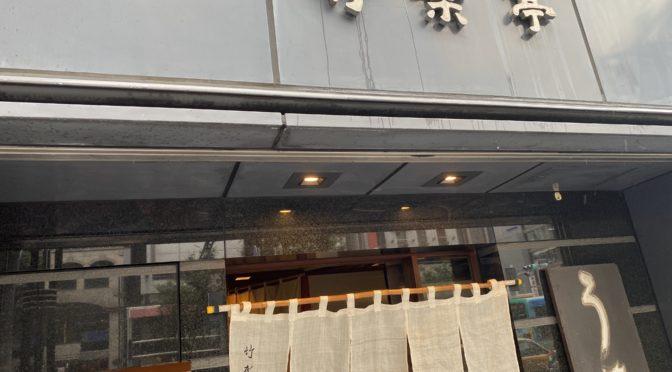 【行った】銀座/竹葉亭のうな重