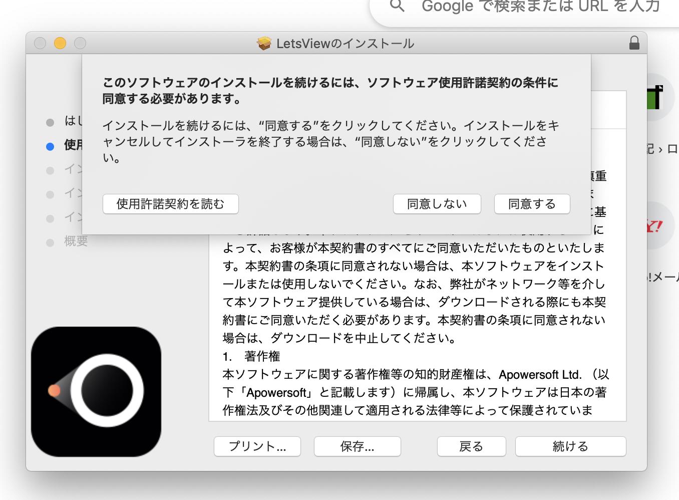 同意する【解決!】iPadProの画面をMacBookProに映し出す方法