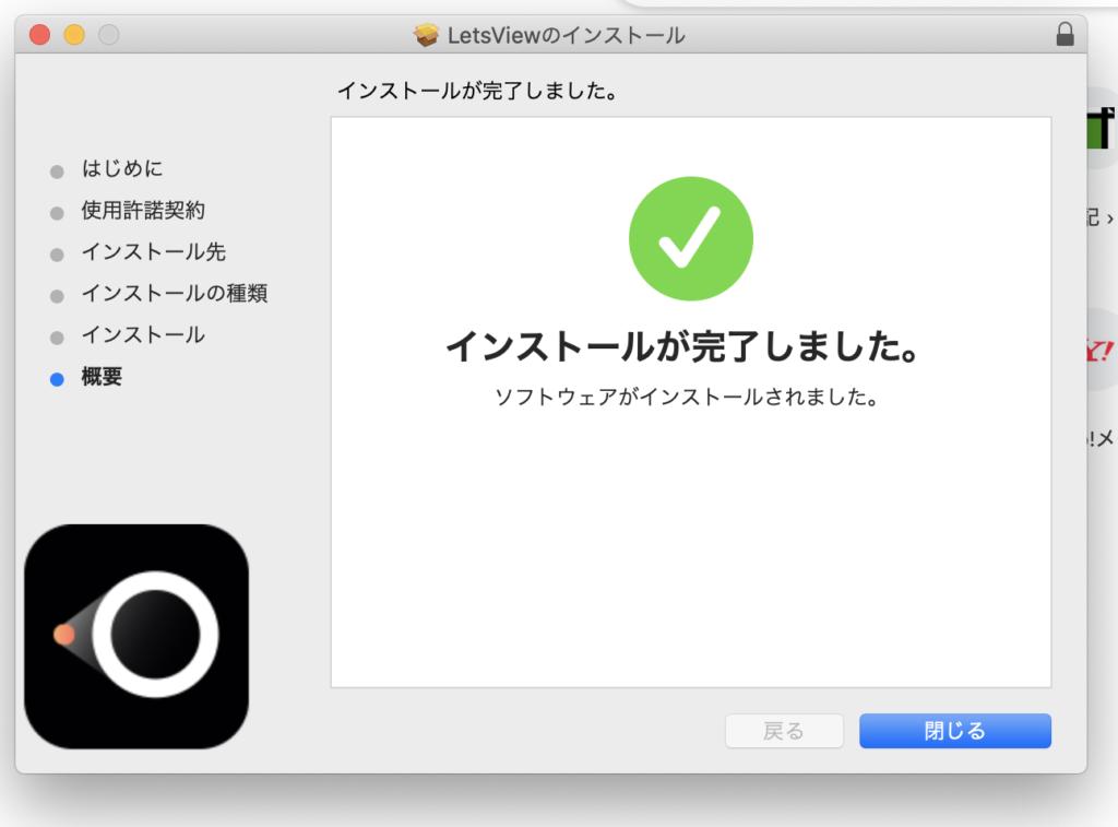インストール完了【解決!】iPadProの画面をMacBookProに映し出す方法