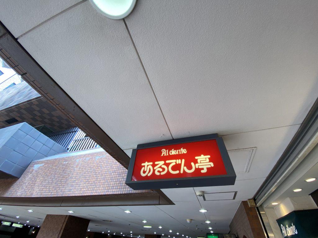 外の赤い看板【行ってきた】あるでん亭/新宿センタービル店(パスタのお店)です