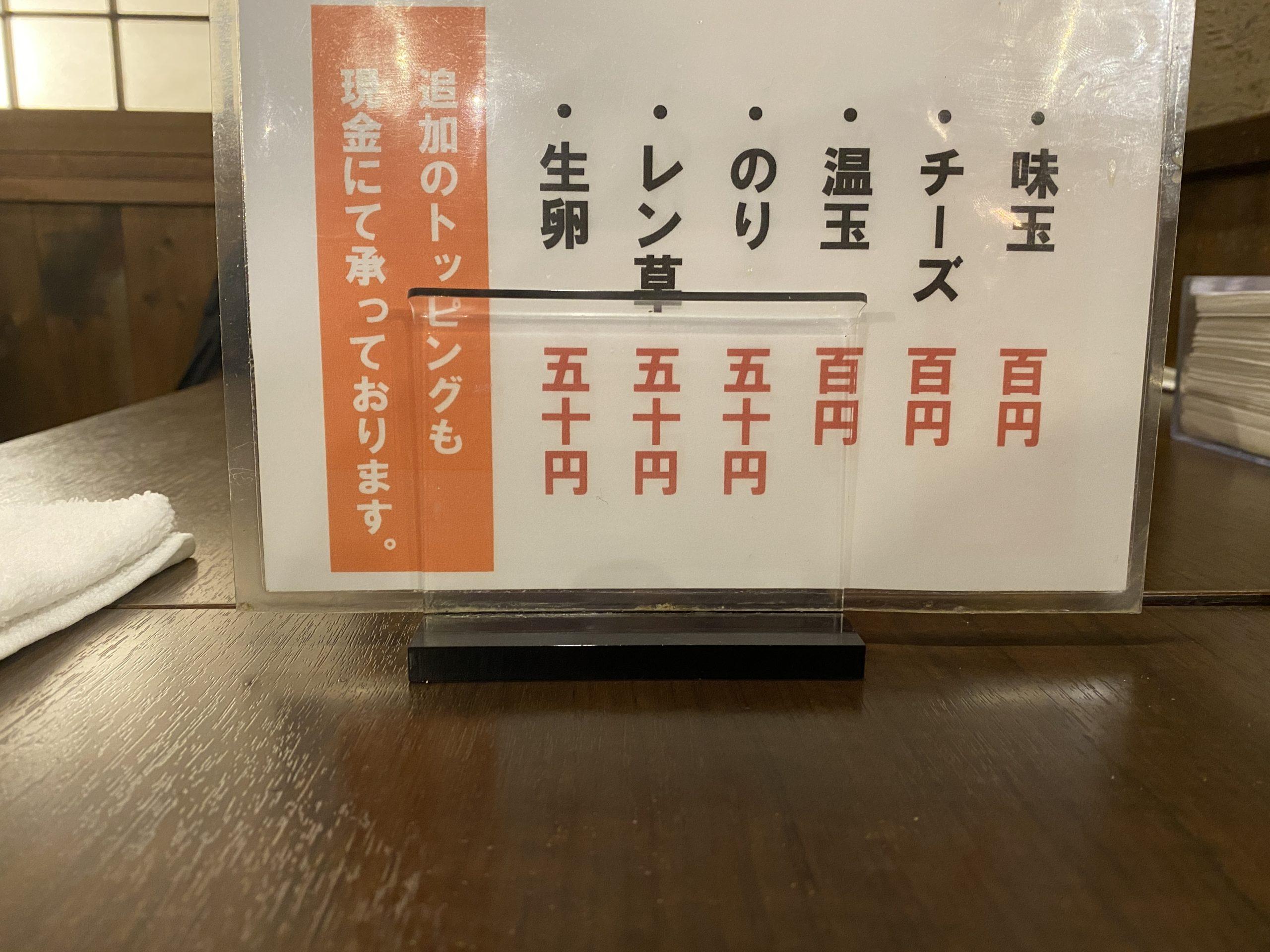 れん草っていう。ちばから渋谷道玄坂店(神泉ラーメン)