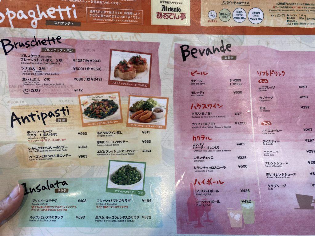 あるでん亭のメニュー一品料理【行ってきた】あるでん亭/新宿センタービル店(パスタのお店)
