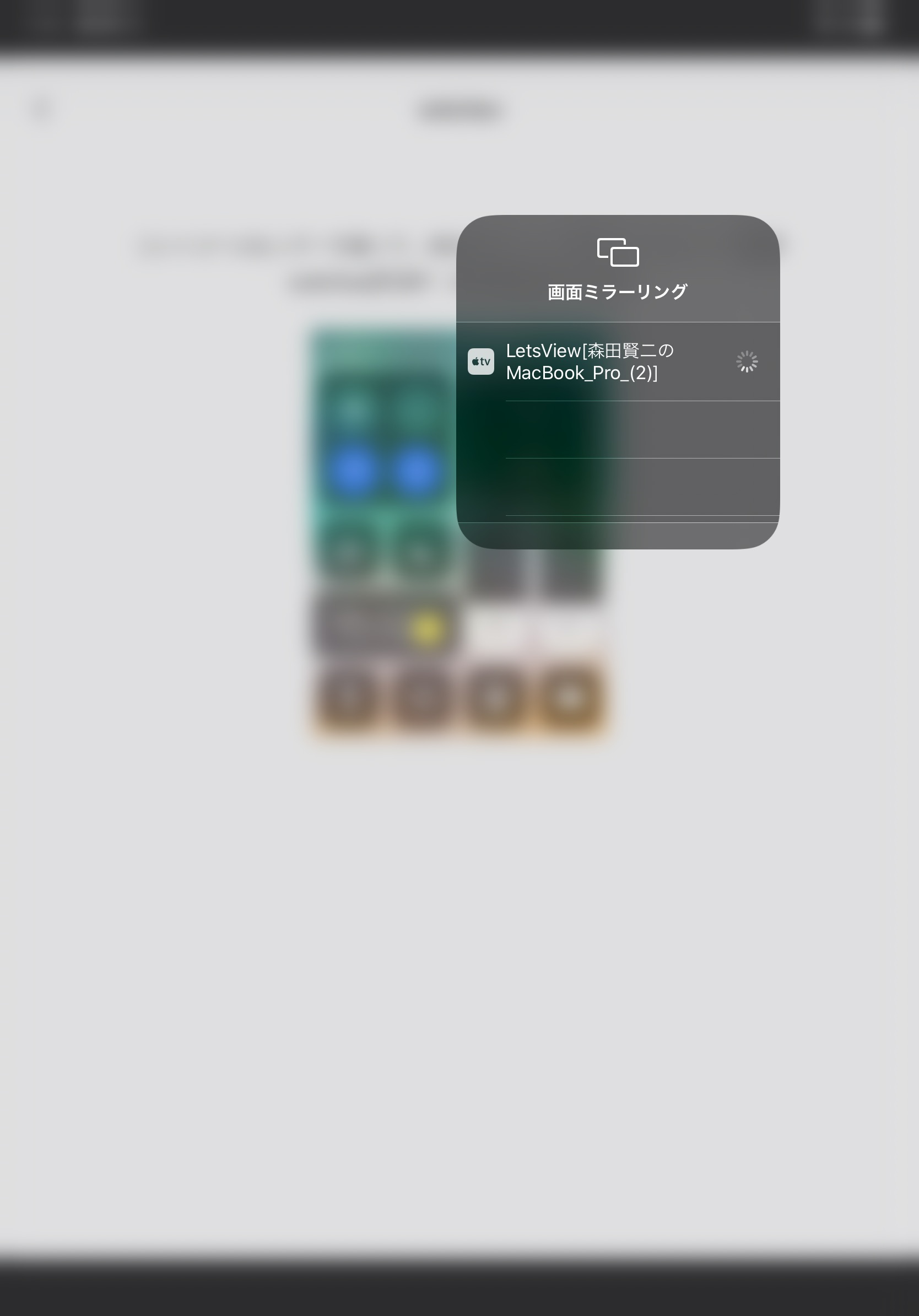 接続する【解決!】iPad(Pro)の画面をMacBookProに映し出す(ミラーリングする)方法