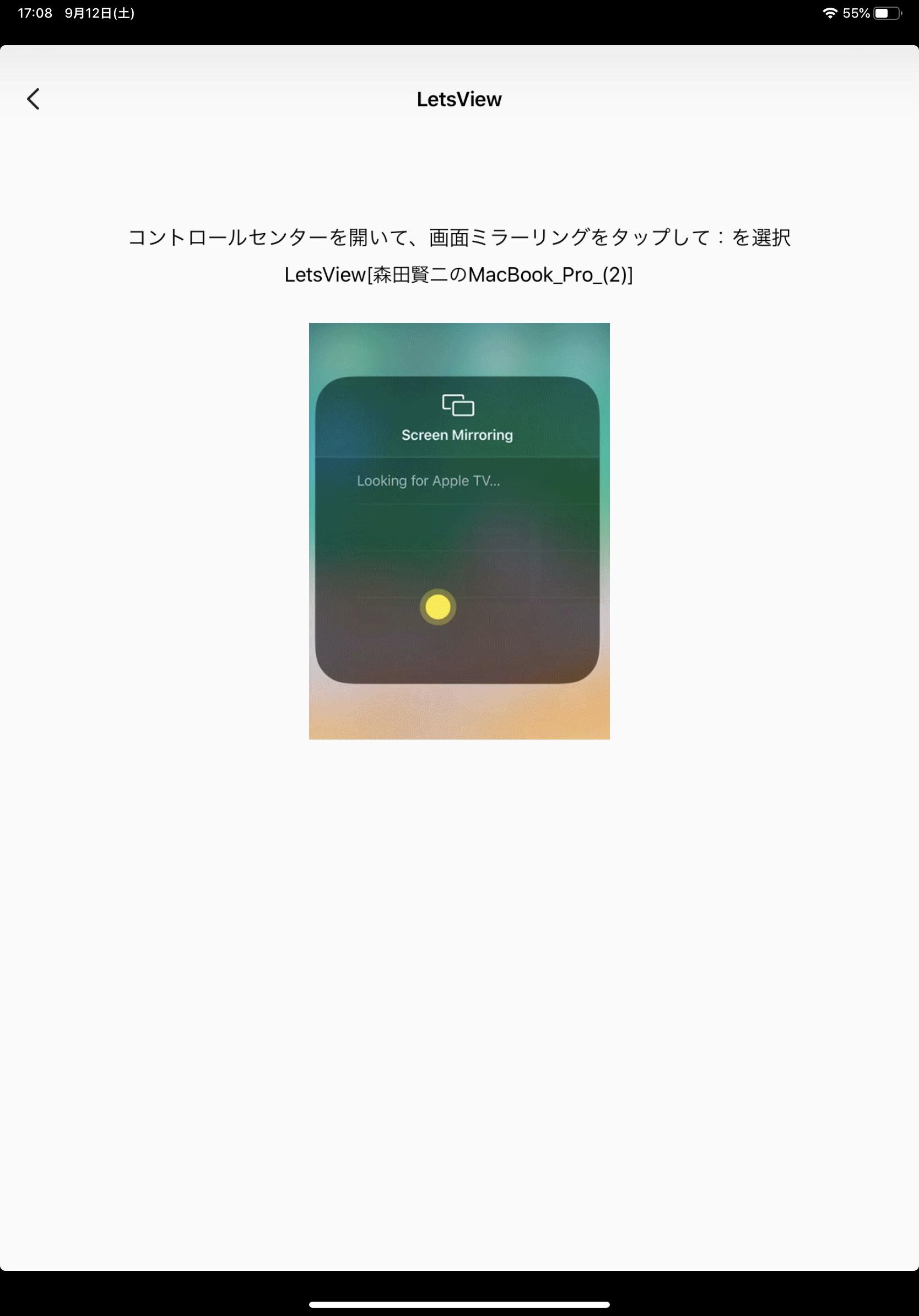 上からiPadをなでるようにしてコントロールパネルを開く【解決!】iPad(Pro)の画面をMacBookProに映し出す(ミラーリングする)方法
